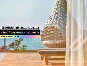 ซีบีอาร์อีเผย ตลาดโรงแรมไทยเปลี่ยนรับ New Normal...เรียกคืนความมั่นใจผู้เข้าพัก