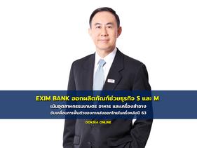 EXIM BANK ออกผลิตภัณฑ์ช่วยธุรกิจ S และ M เน้นอุตสาหกรรมเกษตร อาหาร และเครื่องสำอาง