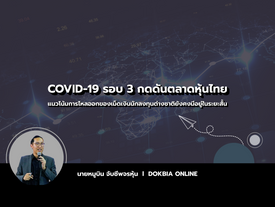 COVID-19 รอบ 3 กดดันตลาดหุ้นไทย...ความหวังใหม่ขึ้นอยู่กับวัคซีนมาเมื่อไหร่