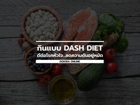 กินแบบ DASH DIET ดีต่อโรคหัวใจ...ลดความดันได้อยู่หมัด