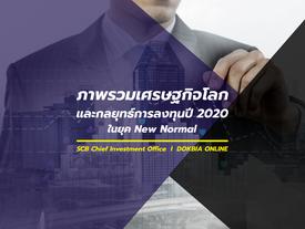ภาพรวมเศรษฐกิจโลก และกลยุทธ์การลงทุนปี 2020 ในยุค New Normal