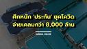 ศึกหนัก 'ประกัน' ยุคโควิด...จ่ายเคลมกว่า 8,000 ล้าน