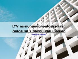 LTV กระทบกลุ่มซื้อคอนโดสร้างเสร็จ