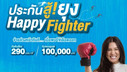 """TIC ไทยประกันภัย ออกประกันภัยไข้เลือดออกดูแลคนไทย """"เบี้ยวันละไม่ถึง 1 บาท"""""""