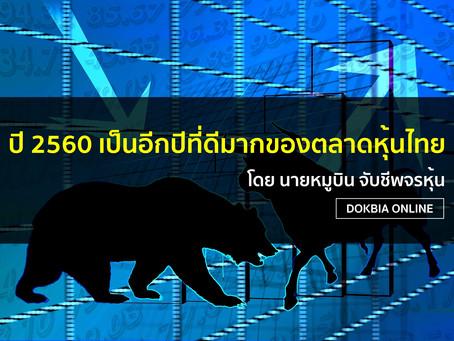 ปี 2560 เป็นอีกปีที่ดีมากของตลาดหุ้นไทย