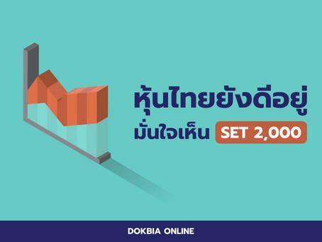 หุ้นไทยยังดีอยู่...มั่นใจเห็น SET 2,000