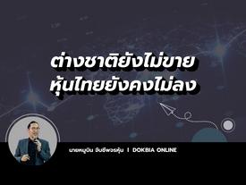 ต่างชาติยังไม่ขาย หุ้นไทยยังคงไม่ลง