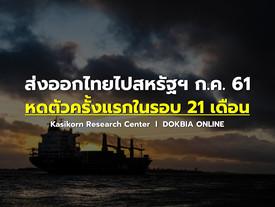 ส่งออกไทยไปสหรัฐฯ ก.ค. 61 หดตัวครั้งแรกในรอบ 21 เดือน ท่ามกลางข้อพิพาททางการค้าที่ยืดเยื้อระหว่างสหร