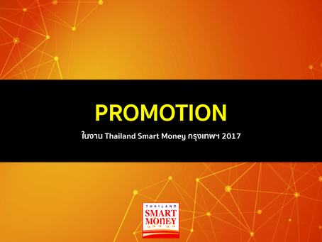 Promotion พิเศษในงาน