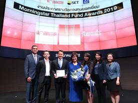 """""""BSIRIRMF"""" คว้ารางวัลประเภทกองทุนหุ้นขนาดกลางและเล็ก ปี 2019 จาก Morningstar Thailand"""