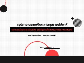 เงินบาทเคลื่อนไหวในกรอบจำกัด ขณะที่หุ้นไทยฟื้นตัวกลับมาได้ช่วงปลายสัปดาห์