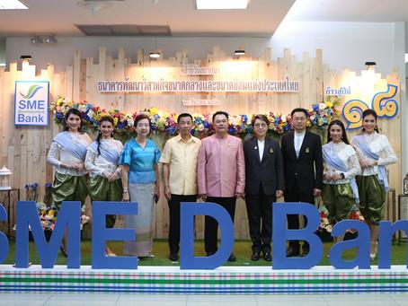 ธพว. จัดงานคล้ายวันสถาปนาก้าวสู่ปีที่ 18 พร้อมเคียงข้างผู้ประกอบการไทยเติบโต มั่นคง ยั่งยืน
