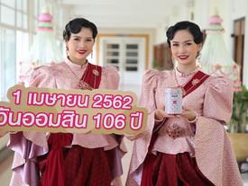 """ธนาคารออมสินมอบ """"กระปุกออมสินเครื่องแขวนไทย"""" เป็นที่ระลึกเนื่องในวาระ 106 ปี"""