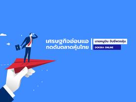 เศรษฐกิจอ่อนแอกดดันตลาดหุ้นไทย
