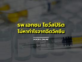 รพ.เอกชน โชว์สปิริต! ลั่นไม่หากำไรจากการฉีดวัคซีน
