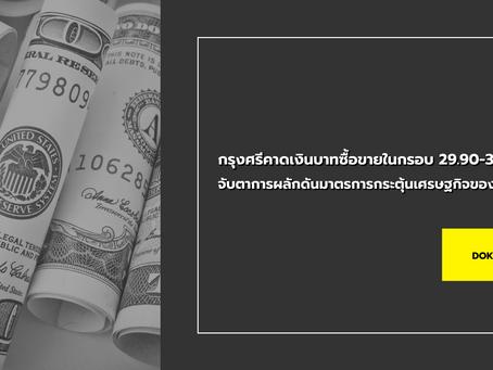 กรุงศรีคาดเงินบาทซื้อขายในกรอบ 29.90-30.15 จับตาการผลักดันมาตรการกระตุ้นเศรษฐกิจของเฟด