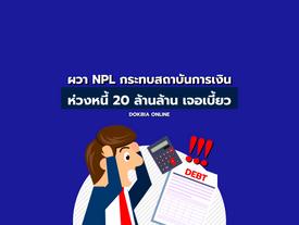 ผวา NPL กระทบสถาบันการเงิน...ห่วงหนี้ 20 ล้านล้าน เจอเบี้ยว