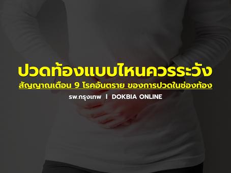 ปวดท้องแบบไหนควรระวัง...สัญญาณเตือน 9 โรคอันตราย ของการปวดในช่องท้อง
