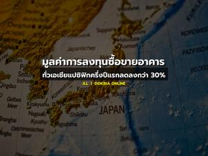 มูลค่าการลงทุนซื้อขายอาคารทั่วเอเชียแปซิฟิกครึ่งปีแรกลดลงกว่า 30%
