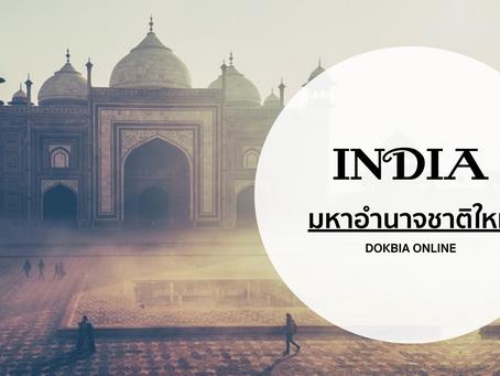 INDIA : มหาอำนาจชาติใหม่