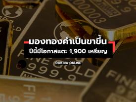 มองทองคำเป็นขาขึ้น เชื่อในปีนี้มีโอกาสแตะ 1,900 เหรียญ
