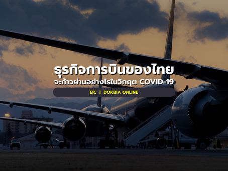 EIC วิเคราะห์ ธุรกิจการบินของไทยจะก้าวผ่านอย่างไรในวิกฤต COVID-19?