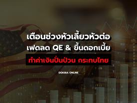 เตือนช่วงหัวเลี้ยวหัวต่อเฟดลด QE & ขึ้นดอกเบี้ย...ทำค่าเงินปั่นป่วน กระทบไทย