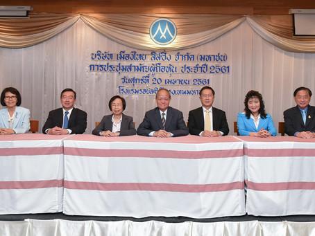 """ผู้ถือหุ้น MTLS ไฟเขียวเปลี่ยนชื่อใหม่เป็น """"เมืองไทยแคปปิตอล"""""""