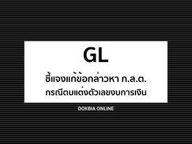 GL ชี้แจงแก้ข้อกล่าวหา ก.ล.ต. กรณีตบแต่งตัวเลขงบการเงิน
