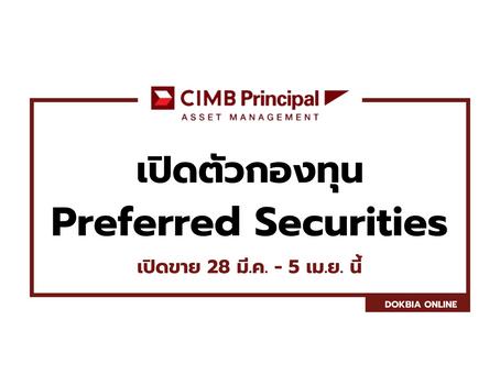 CIMB Principal เปิดตัวกองทุน 'พรีเฟอร์ ซิเคียวริตี้' ลงทุนในตราสารหนี้กึ่งทุน...พร้อมเปิดขาย 28 มี.ค