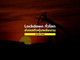 Lockdown ทั่วโลก ส่งผลถึงหุ้นพลังงาน