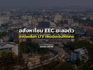 อสังหาโซน EEC ชะลอตัว...ชงปลดล็อก LTV เพิ่มเม็ดเงินให้ตลาด