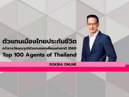 """ตัวแทนเมืองไทยประกันชีวิต คว้ารางวัลคุณวุฒิตัวแทนยอดเยี่ยมแห่งชาติ 2560 """"Top 100 Agents of Thailand"""""""