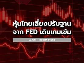 บล.ทิสโก้ชี้หุ้นไทยเสี่ยงปรับฐาน จาก FED เดินเกมเข้ม...มองเป็นโอกาสซื้อ รับอานิสงส์เศรษฐกิจฟื้น