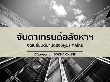 จับตาเทรนด์อสังหาฯ – จุดเปลี่ยนดีมานด์ผู้บริโภคไทย