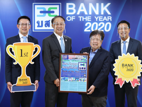 สุดยอดสถาบันการเงินแห่งปี 2563 : Bank of the Year 2020