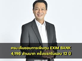 คณะรัฐมนตรีเห็นชอบการเพิ่มทุน EXIM BANK 4,198 ล้านบาท ครั้งแรกในรอบ 12 ปี