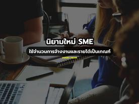 นิยามใหม่ SME : ใช้จำนวนการจ้างงานและรายได้เป็นเกณฑ์
