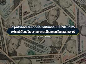 กรุงศรีคาดเงินบาทซื้อขายในกรอบ 30.90-31.25...มองเฟดปรับนโยบายการเงินกดดันดอลลาร์
