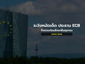 ระวังหมัดเด็ด ประธาน ECB  ทิ้งทวนก่อนสั่งลาสิ้นตุลาฯ