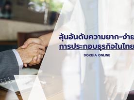 ลุ้นอันดับความยาก-ง่าย การประกอบธุรกิจในไทย