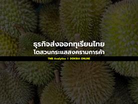 ธุรกิจส่งออกทุเรียนไทยโตสวนกระแสสงครามการค้า