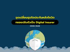 จุดเปลี่ยนธุรกิจประกันหลังโควิด...ทยอยปรับตัวเป็น Digital Insurer