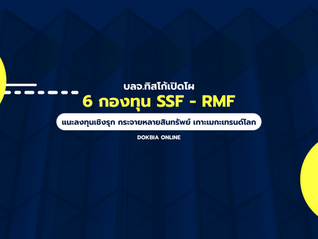 บลจ.ทิสโก้เปิดโผ 6 กองทุน SSF - RMF แนะนำเน้นลงทุนเชิงรุก กระจายหลายสินทรัพย์ เกาะเมกะเทรนด์โลก