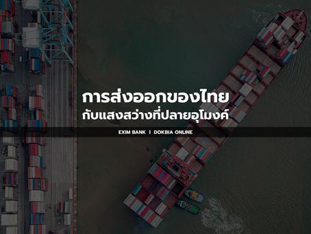 การส่งออกของไทย…กับแสงสว่างที่ปลายอุโมงค์