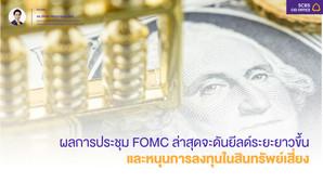ผลการประชุม FOMC ล่าสุดจะดันยีลด์ระยะยาวขึ้นและหนุนการลงทุนในสินทรัพย์เสี่ยง