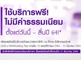 ไทยพาณิชย์ ประกาศยกเว้นค่าธรรมเนียมบริการ SCB e-Withholding Tax วันนี้ - 31 ธ.ค. 64