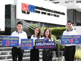 EXIM BANK เสนอสินเชื่อเอ็กซิมเสริมไทยเก่ง ส่งเสริม SMEs ไทยส่งออกสินค้าเกษตร อาหาร เครื่องสำอางค์