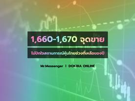 1,660-1,670 จุดขาย ยังไม่มีปัจจัยใหม่...ไม่ปักใจสถานการณ์หุ้นไทยช่วงที่เหลือของปี
