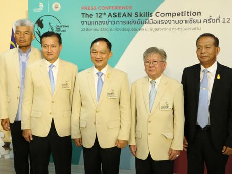 กระทรวงแรงงานแถลงจัดการแข่งขันฝีมืออาเซียน ชิงชัย 26 สาขา รับยุคอุตสาหกรรม 4.0